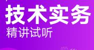 2019消防技術實務精講課程(鐘委)