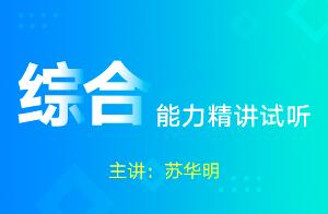 2019消防綜合能力精講試聽(蘇華明)