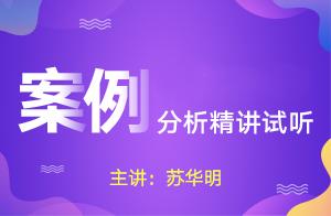 2019消防案例分析精講試聽(蘇華明)
