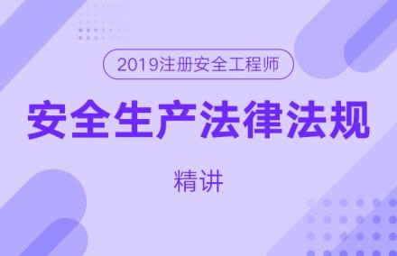 【回放】2019注册安全工程师《安全生产法律法规》精讲