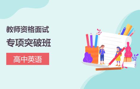 教师资格面试高中英语学科专项突破班