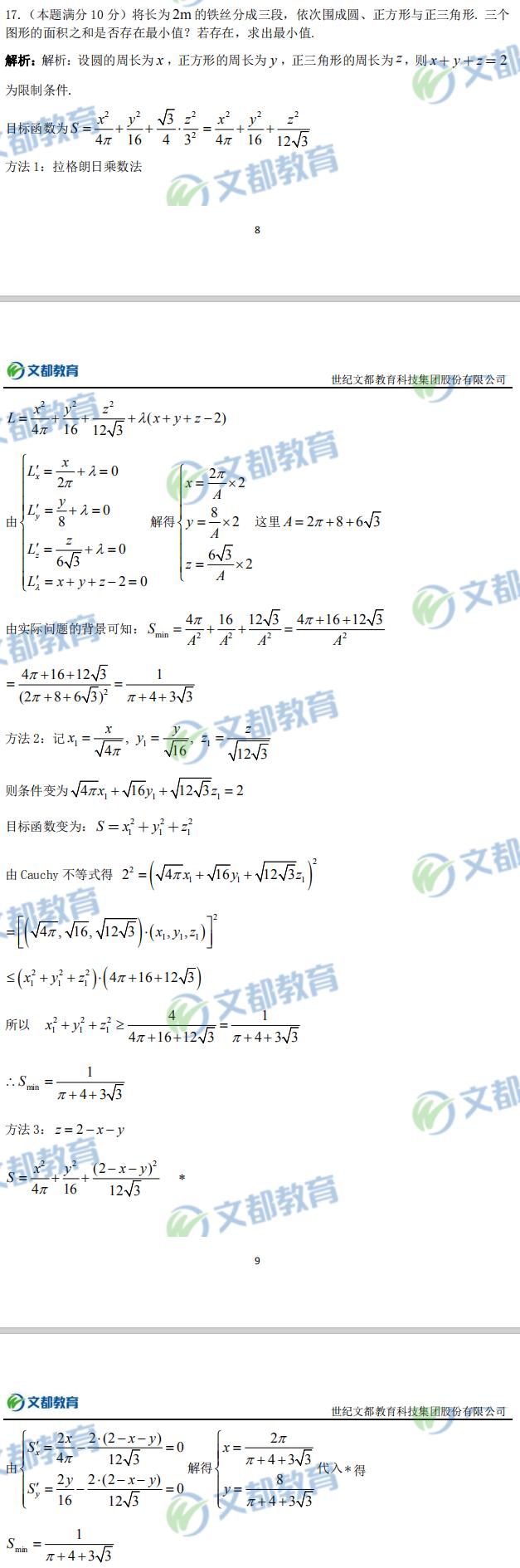 历年考研数学真题