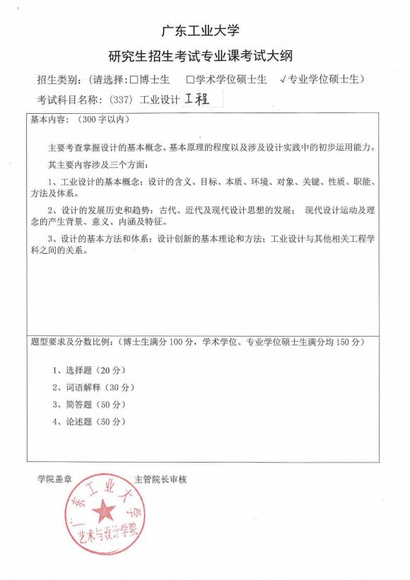 广东工业大学2020工业设计考试大纲