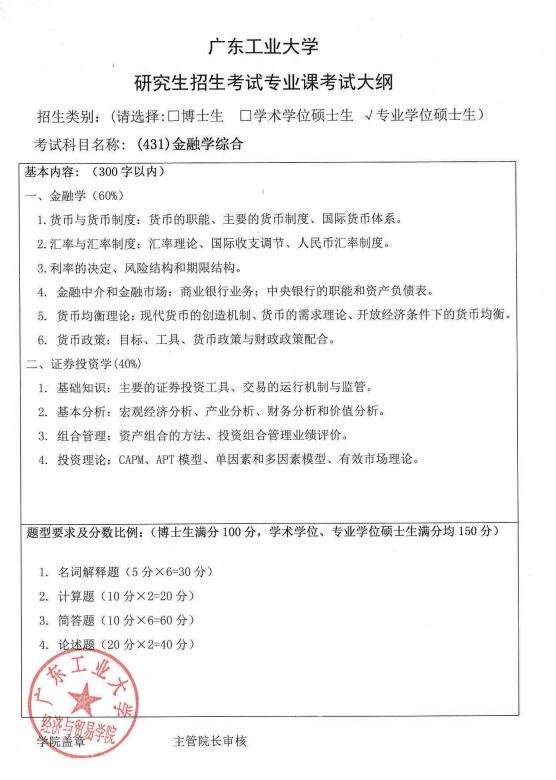 广东工业大学2020金融学综合考试大纲