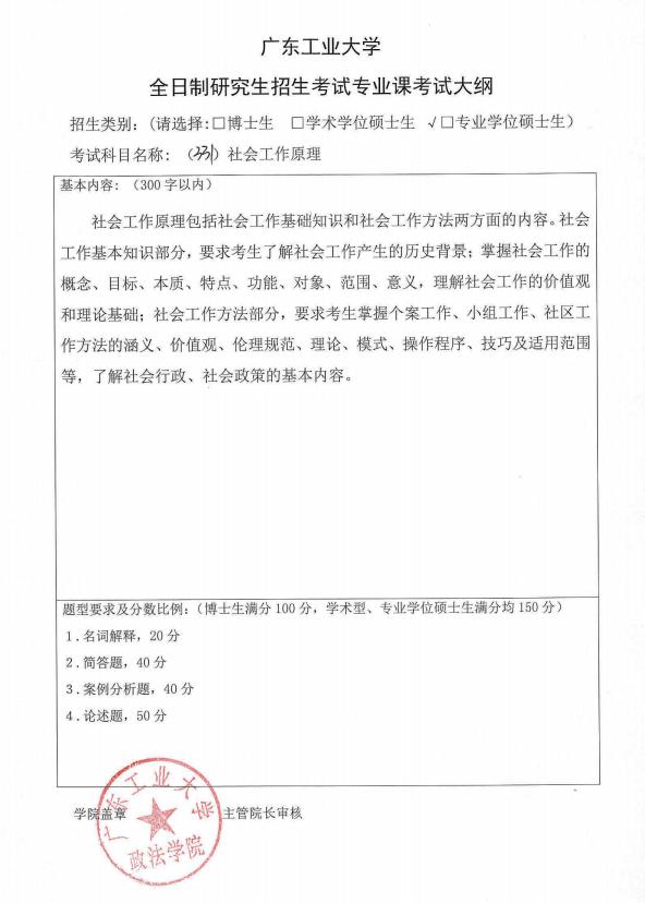 广东工业大学2020社会工作原理考试大纲