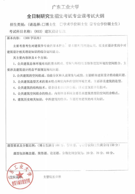 广东工业大学2020建筑设计原理考试大纲
