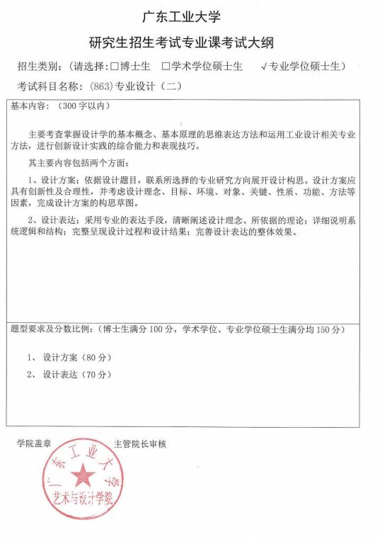 广东工业大学2020专业设计二考试大纲