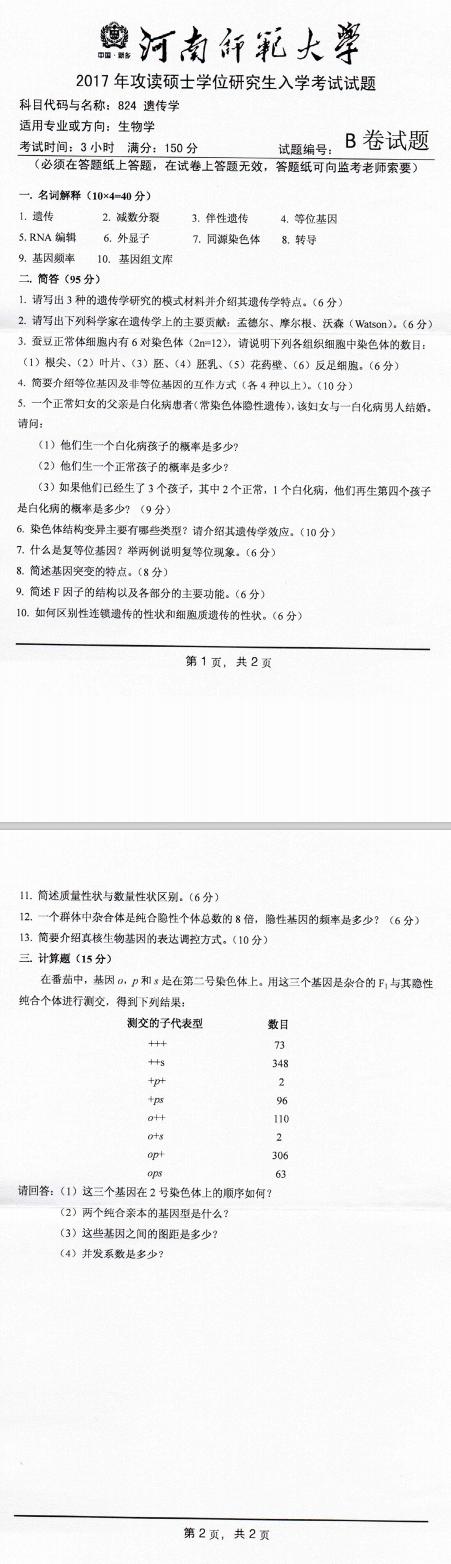 河南师范大学2017年遗传学考研真题