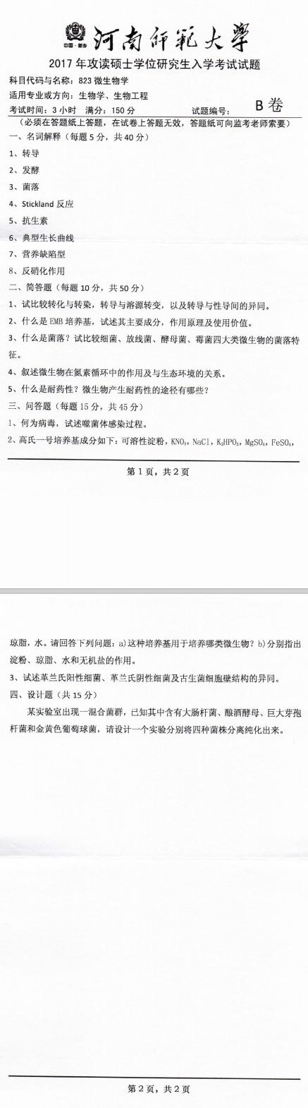 河南师范大学2017年微生物学考研真题