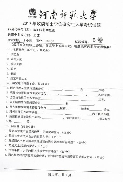 河南师范大学2017年园艺学概论考研真题
