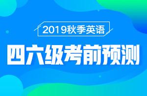 文都教育2019秋季大學英語四六級作文預測班(譚劍波)2