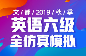 文都教育2019秋季大學英語六級全仿真模擬班(譚劍波)5