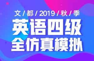 文都教育2019秋季大學英語四級全仿真模擬班(譚劍波)4