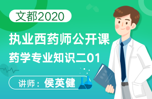 文都2020执业西药师公开课药学专业知识二01