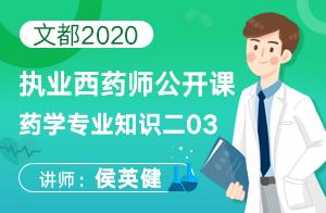 文都2020执业西药师公开课药学专业知识二03