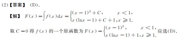 2020考研数学真题解析