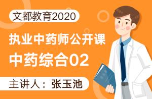 文都教育2020执业中药师公开课-中药综合(张玉池)02