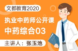 文都教育2020执业中药师公开课-中药综合(张玉池)03