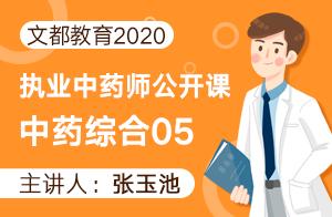 文都教育2020执业中药师公开课-中药综合(张玉池)05