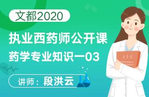 文都2020执业西药师公开课药学专业知识一03