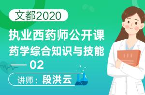 文都2020執業西藥師公開課藥學綜合知識與技能02