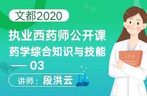 文都2020執業西藥師公開課藥學綜合知識與技能03