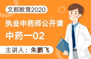 文都教育2020執業中藥師公開課-中藥一(朱鵬飛)02