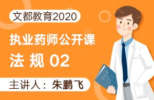 文都教育2020執業藥師公開課-法規(朱鵬飛)02