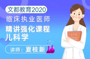 文都教育2020临床执业医师精讲强化课程儿科学