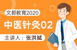 文都教育2020中医针灸02