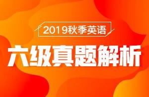 文都教育2019秋季大學英語四六級真題解析(譚劍波)