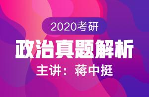 2020考研政治真題解析(蔣中挺)