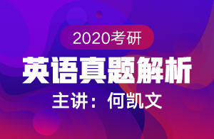 2020考研英語真題解析(何凱文)
