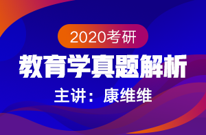 2020考研专业课教育学真题解析(康维维)