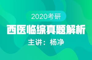 2020考研西医临综真题解析(杨净)