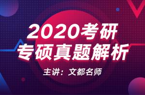 2020考研管理类联考真题解析(邱晓炜)