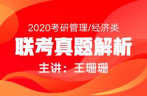 2020考研管理类联考真题解析(王珊珊)
