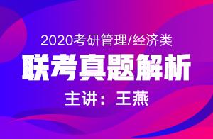 2020考研管理类联考真题解析(王燕)