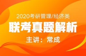 2020考研管理类联考真题解析(常成)