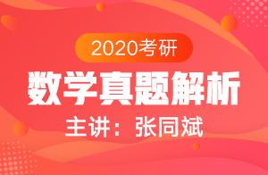 2020考研數學真題解析(張同斌)