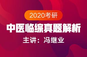 2020考研中医临综真题解析(冯继业)