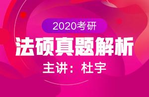 2020考研法硕真题解析(杜宇)
