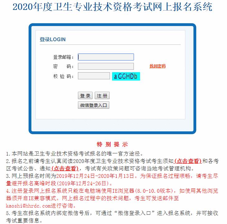 2020卫生专业技术资格考试