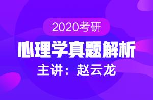 2020考研心理学真题解析(赵云龙)