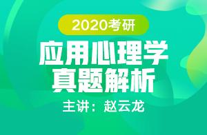2020考研應用心理碩士真題解析(趙云龍)