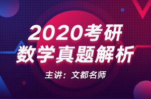 2020考研數學真題解析(沈利英)