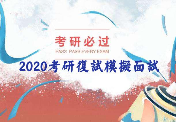 2020法硕复试模拟面试环节特辑