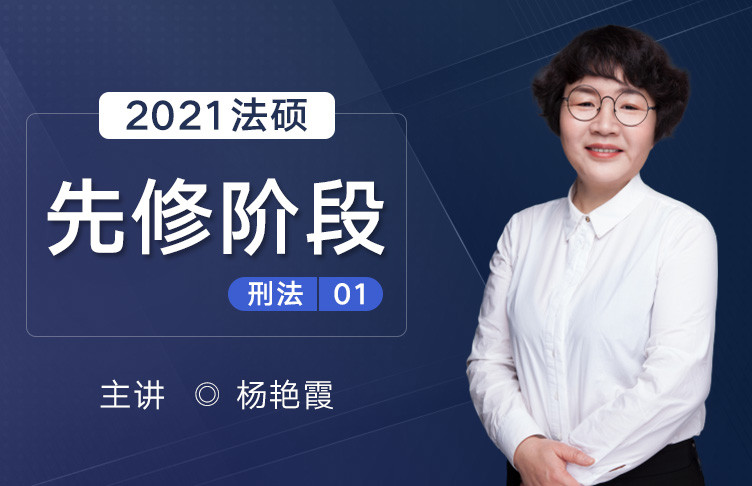 文都敏行法硕2021先修阶段——刑法杨艳霞01