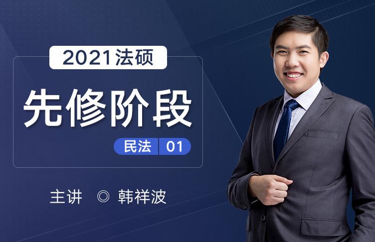 文都敏行法碩2021先修階段——民法韓祥波01
