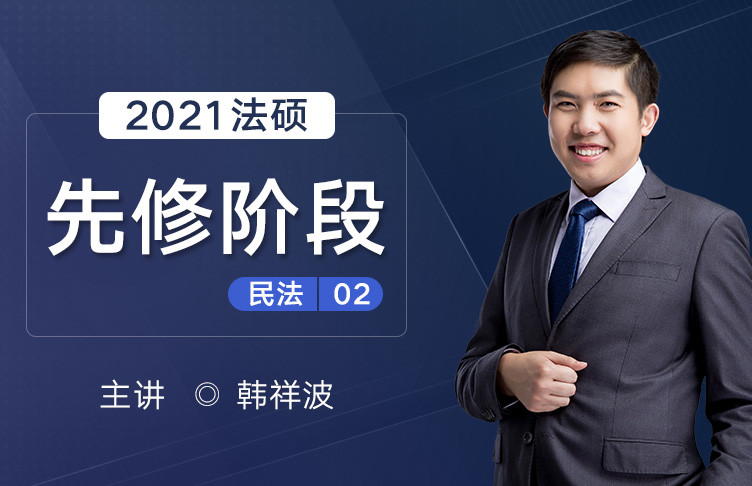 文都敏行法碩2021先修階段——民法韓祥波02